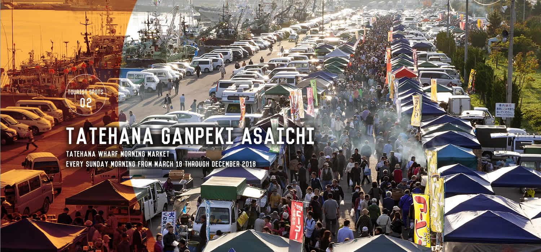 Tatehana Ganpeki Asaichi
