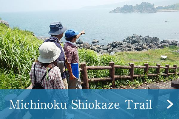 Michinoku Shiokaze Trail