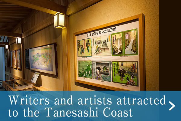 Writers and artists attracted to the Tanesashi Coast