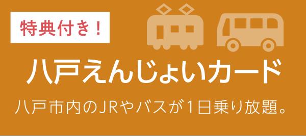 八戸えんじょいカード【特典付き!】