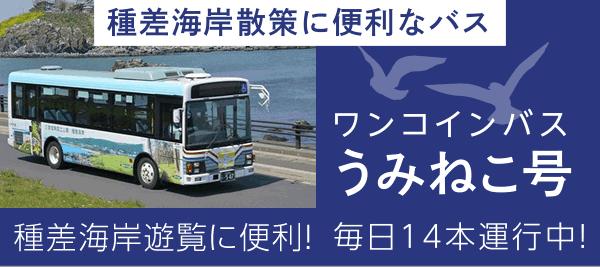 種差海岸遊覧バス「うみねこ号」