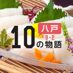 八戸の見どころ10選「八戸10の物語」 | 青森県八戸市