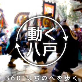 八戸を動画でご紹介「動く八戸」 | 青森県八戸市