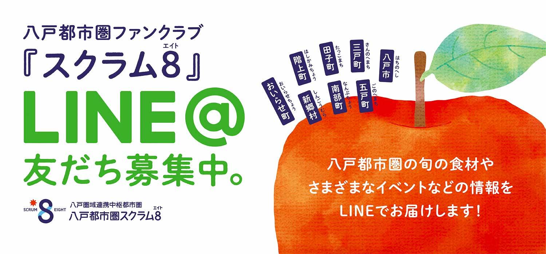 八戸都市圏ファンクラブ「スクラム8」LINE@友だち募集中。