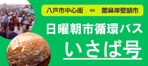 館鼻岸壁朝市へのアクセスに便利な日曜朝市循環バス「いさば号」 | 青森県八戸市