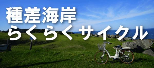 レンタサイクル・種差海岸らくらくサイクル | 青森県八戸市